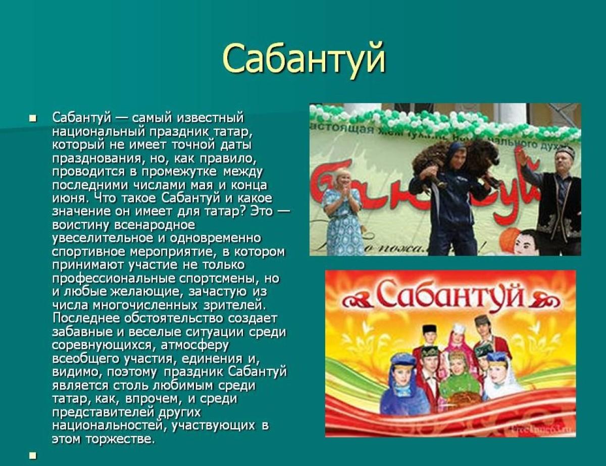 Татарско русское поздравление