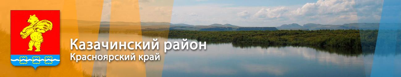 Картинки по запросу казачинский район