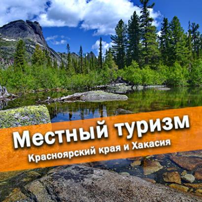 Местный туризм