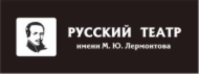 ГАУК РХ «РРДТ имени М. Ю. Лермонтова»