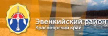 Администрация Эвенкийского муниципального района