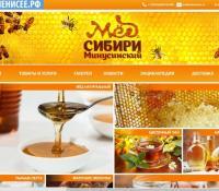 Мёд Сибири Минусинский