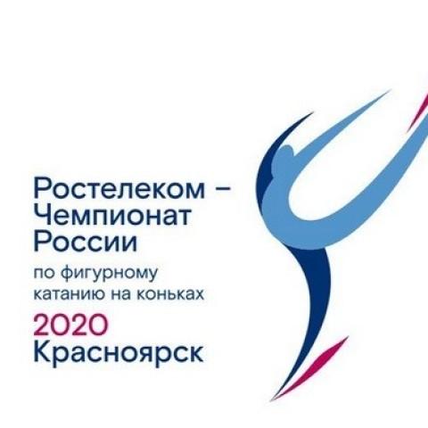 Красноярск,Красноярский край. Чемпионат России по фигурному катанию.