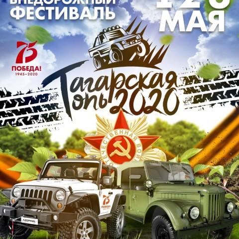 """ТАГАРСКАЯ ОПЬ 2020 год"""