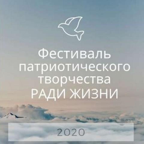 Минусинск,Красноярский край. Пройдет фестиваль патриотического творчества «Ради жизни - 2020»!