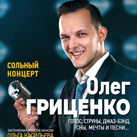 В Абакане состоится сольный концерт Олега Гриценко.