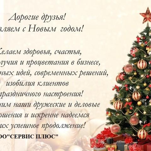 С новым годом поздравляем!!!