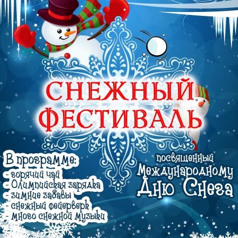 """""""Снежный фестиваль""""."""