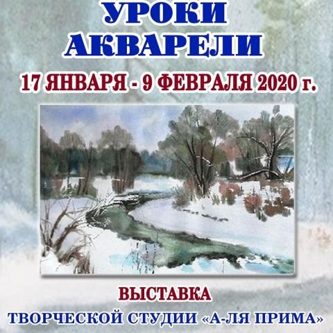 """Минусинск,Красноярский край.Выставка """"Уроки акварели""""."""