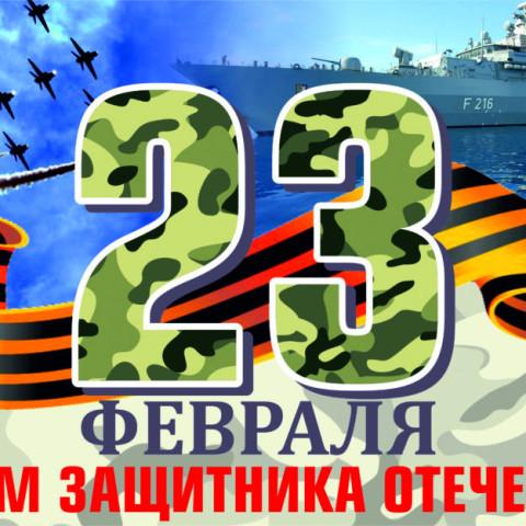 В Минусинском районе пройдут празднования 23 февраля !