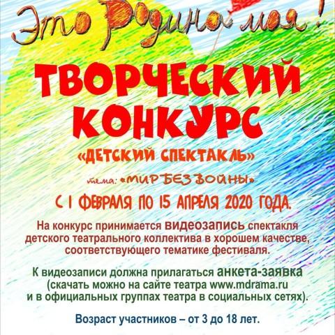 "Минусинск,Красноярский край.Творческий конкурс"" Это Родина моя!"""
