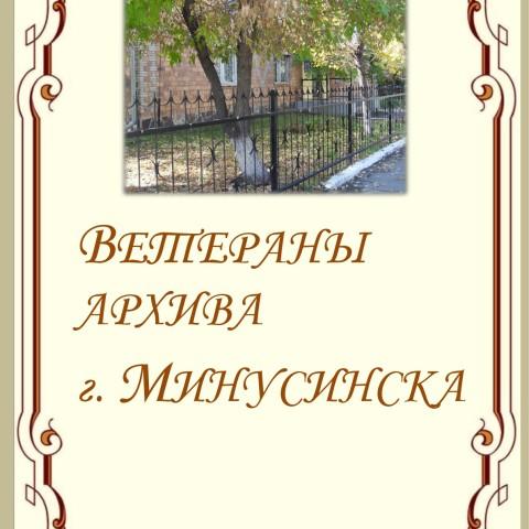 Ветераны архива г.Минусинска