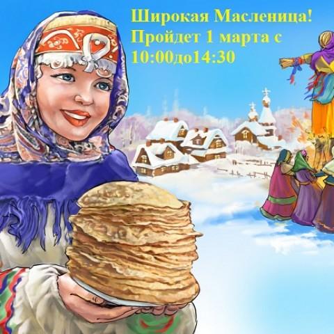 Шушенское,Красноярский край.  «Широкая Масленица».