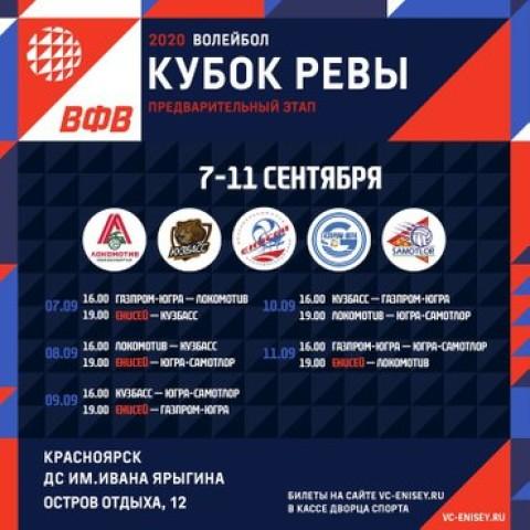 Кубок России по волейболу среди мужчин