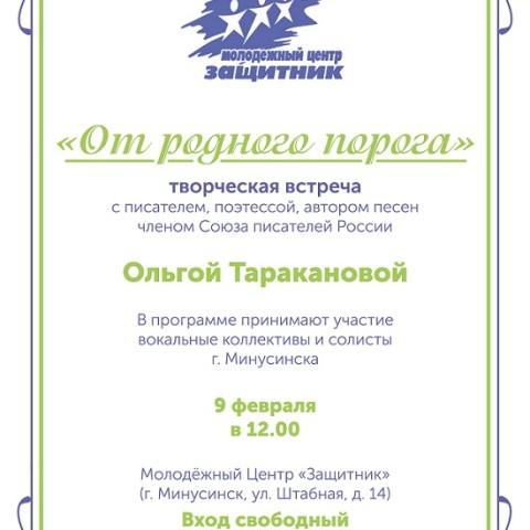 Минусинск,Красноярский край.Творческая встреча с Ольгой Таракановой