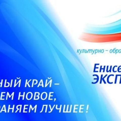 """Минусинск, Красноярский край. Пройдет """"Енисейский экспресс-2020""""!"""
