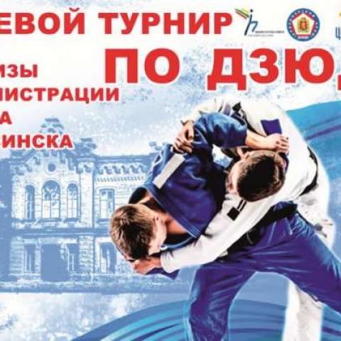 Минусинск,Красноярский край. Пройдут открытые краевые соревнования по дзюдо!