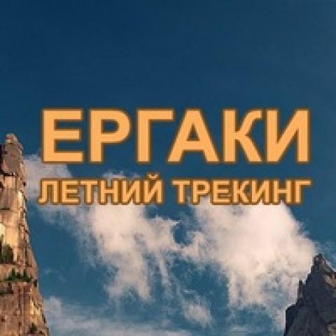 Путешествие в Ергаки