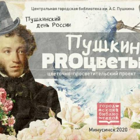 Цветочно-просветительский проект «Пушкин PROцветы»