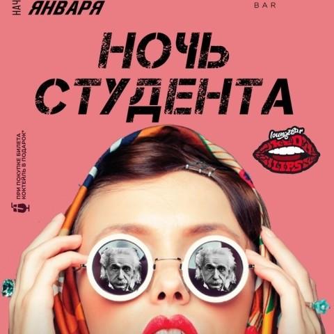 Красноярск, Красноярский край.День студента! Татьянин день!
