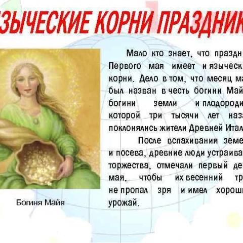 Языческие корни Первомайского праздника