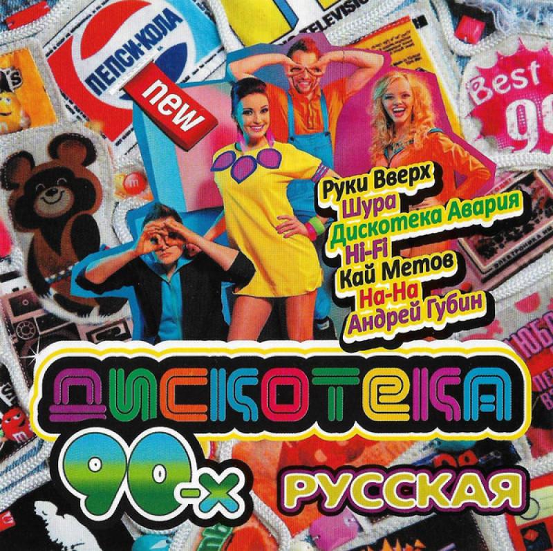Диско 90-х: Шура, Вирус, Русский размер...