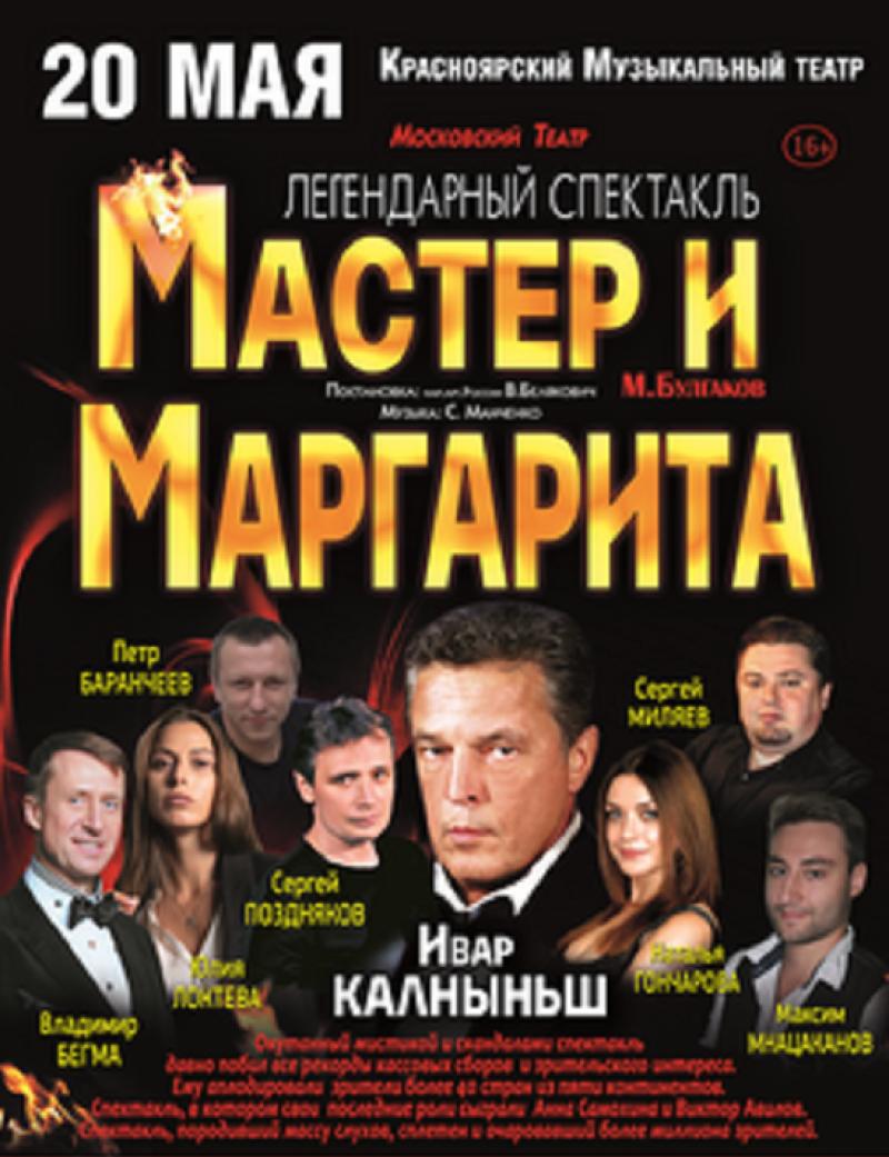 В Красноярске покажут знаменитую постановку «Мастер и Маргарита»