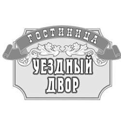 """Гостиница """"Уездный двор"""""""