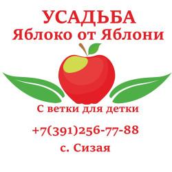 "Усадьба ""Яблоко от Яблони"""