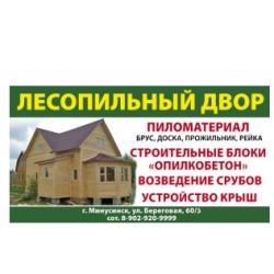 """ООО """"Лесопильный двор"""""""