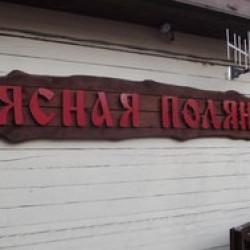 """Турбаза """"Ясная поляна"""""""