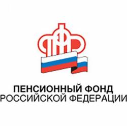 Управление Пенсионного фонда Российской Федерации в Каратузском районе