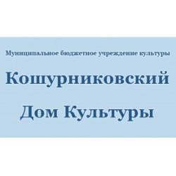 МУНИЦИПАЛЬНОЕ  БЮДЖЕТНОЕ УЧРЕЖДЕНИЕ КУЛЬТУРЫ   «КОШУРНИКОВСКИЙ  ДОМ КУЛЬТУРЫ»