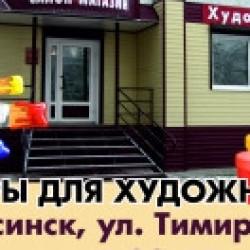 """Салон-магазин """"Художественный"""""""