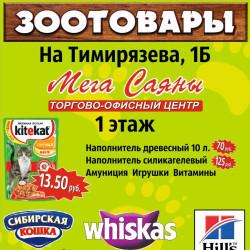 """ЗооМагазин """"ЛАПУШКИ"""""""