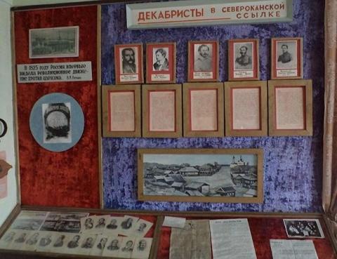 Дзержинский краеведческий музей им. А. С. Чупрова