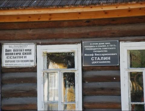 Музей «Политическая ссылка»