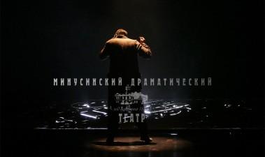 Гастроли Минусинского драматического театра в апреле 2018