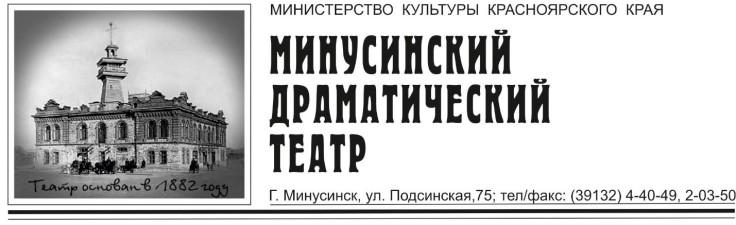 Революционная ночь в Минусинском театре