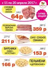 """Крайние дни вкусных акций в """"Ферме""""!"""