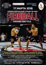 Первый турнир FIREBALL GRAND BATTLE