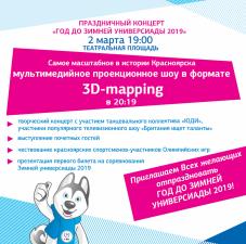 Театральная площадь Красноярска 2 марта приглашает....
