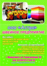 """ООО """"Астра"""""""