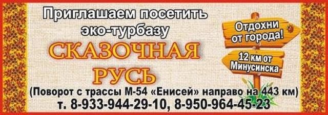 """Посетите """"Сказочную Русь"""""""