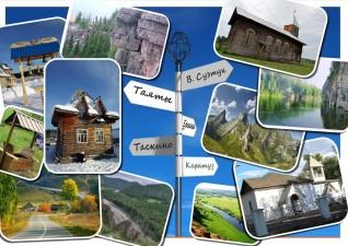 Туризм В Каратузском районе