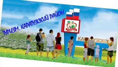 Туризм Каратузского района
