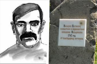 Памятный камень в честь Назария Патюкова